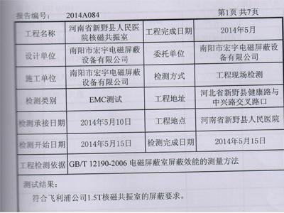 河南省新野县人民医院核磁共振室检测报告